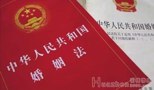 中华人民共和国婚姻法
