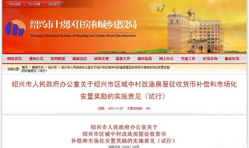 上虞区城中村改造集体土地上房屋征迁与补偿实施细则(2016)